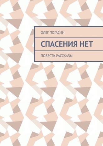 Олег Погасий, Спасениянет. Повесть, рассказы