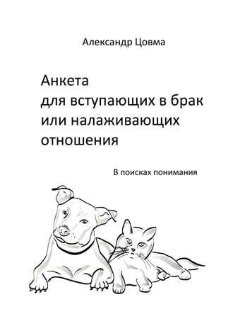 Александр Цовма, Анкета для вступающих вбрак или налаживающих отношения. Впоисках понимания