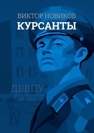 Виктор Новиков, Курсанты