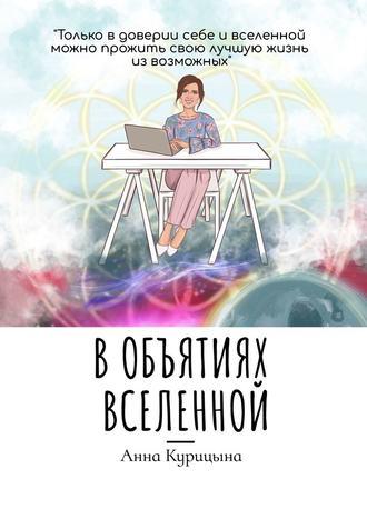 Анна Курицына, Вобъятиях Вселенной