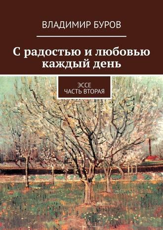 Владимир Буров, Срадостью илюбовью каждыйдень. Эссе. Часть вторая