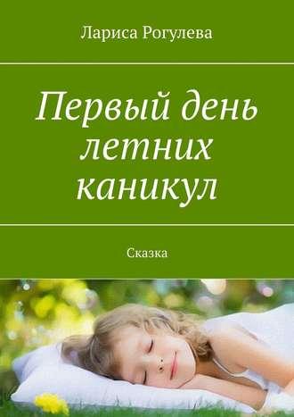 Лариса Рогулева, Первый день летних каникул. Сказка