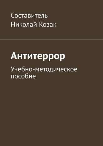 Николай Козак, Антитеррор. Учебно-методическое пособие