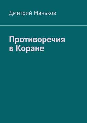 Дмитрий Маньков, Противоречия вКоране