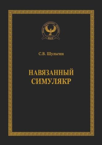 Семен Шульгин, Навязанный симулякр. Серия «Искусство управления»
