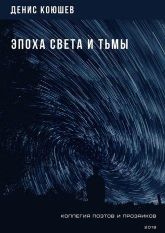 Денис Коюшев, Эпоха Света иТьмы