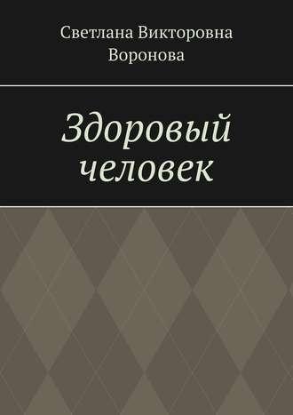 Светлана Воронова, Здоровый человек