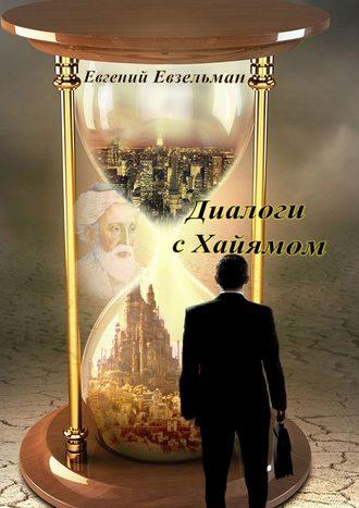 Евгений Евзельман, Диалоги сХайямом