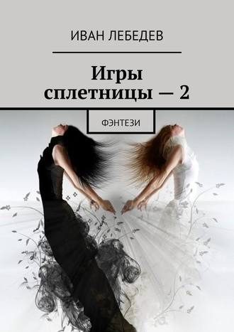 Иван Лебедев, Игры сплетницы–2. Фэнтези