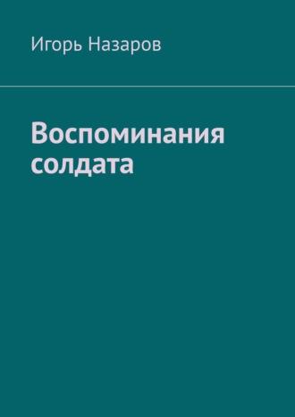 Игорь Назаров, Воспоминания солдата