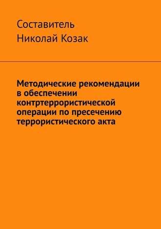 Николай Козак, Методические рекомендации вобеспечении контртеррористической операции попресечению террористическогоакта