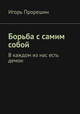 Игорь Прорешин, Борьба ссамим собой. В каждом из нас есть демон