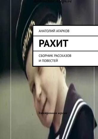 Анатолий Агарков, Рахит. Сборник рассказов иповестей