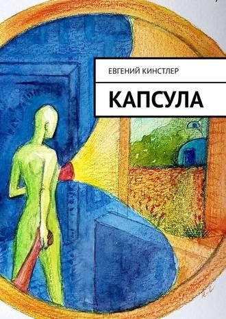 Евгений Кинстлер, Капсула
