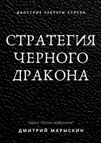 Дмитрий Марыскин, Стратегия черного дракона