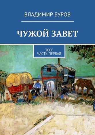 Владимир Буров, Чужой Завет. Эссе. Часть первая