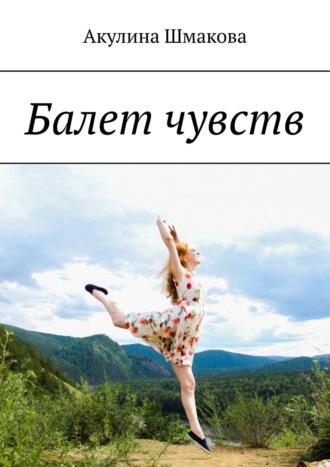 Акулина Шмакова, Балет чувств