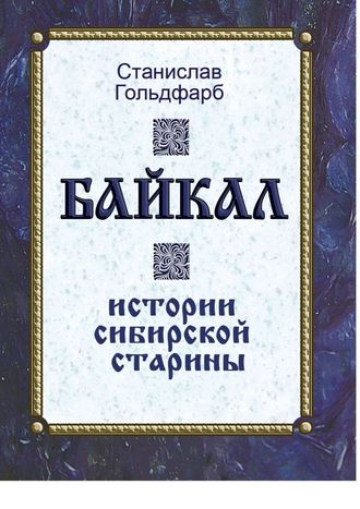 Станислав Гольдфарб, Байкал. Истории сибирской старины