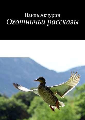 Наиль Акчурин, Охотничьи рассказы
