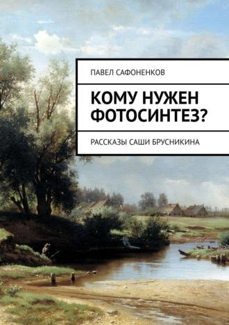 Павел Сафоненков, Кому нужен фотосинтез? Рассказы Саши Брусникина