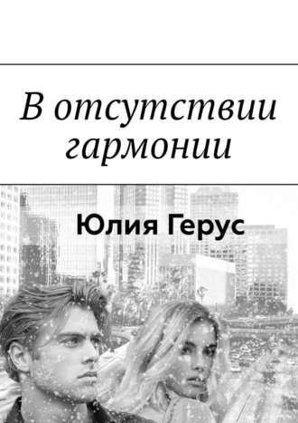 Юлия Герус, Вотсутствии гармонии