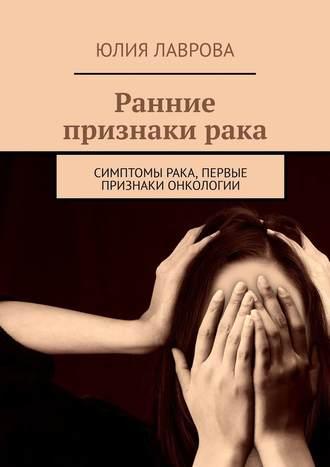 Юлия Лаврова, Ранние признакирака. Симптомы рака, первые признаки онкологии