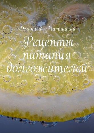 Дмитрий Митницкий, Рецепты питания долгожителей