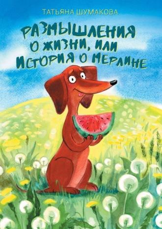 Татьяна Шумакова, Размышления ожизни, или История оМерлине. Рассказ