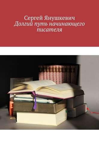 Сергей Янушкевич, Долгий путь начинающего писателя