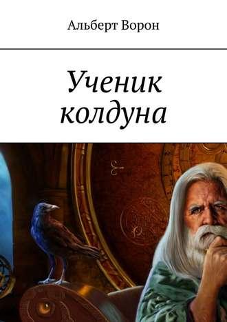 Альберт Ворон, Ученик колдуна