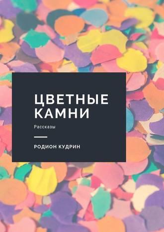 Родион Кудрин, Цветные камни. Рассказы