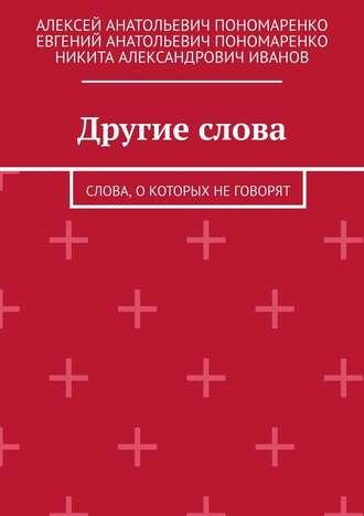 Никита Иванов, Алексей Пономаренко, Другие слова. Слова, о которых не говорят
