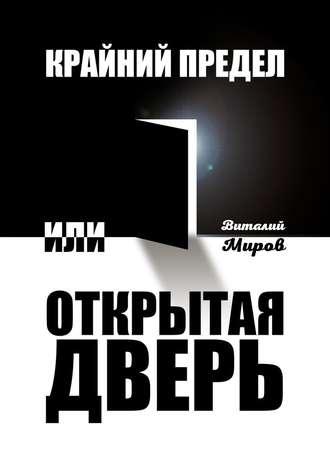 Виталий Миров, Крайний предел, или Открытая дверь