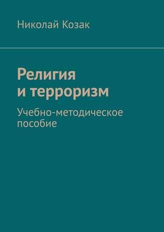 Николай Козак, Религия итерроризм. Учебно-методическое пособие