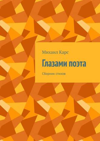 Михаил Карс, Глазами поэта. Сборник стихов