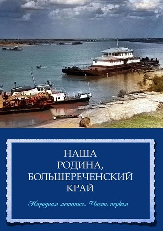 Ольга Данилочкина, Наша Родина, Большереченскийкрай. Народная летопись. ЧастьI