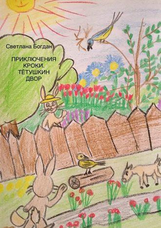 Светлана Богдан, Приключения Кроки. Тетушкиндвор. Сказка для взрослых и почти