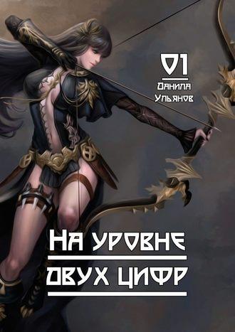 Данила Ульянов, На уровне двух цифр: 01