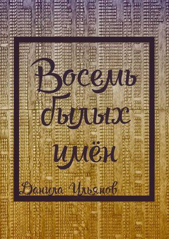 Данила Ульянов, Восемь былых имён