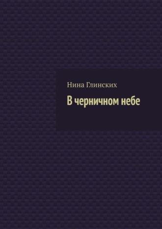 Нина Глинских, Вчерничномнебе