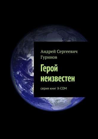 Андрей Гуринов, Герой неизвестен. серия книг Х-СОМ