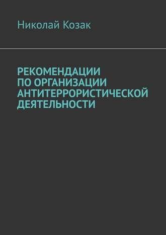 Николай Козак, Рекомендации поорганизации антитеррористической деятельности
