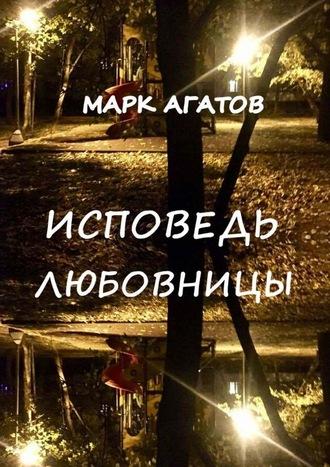 Марк Агатов, Измена