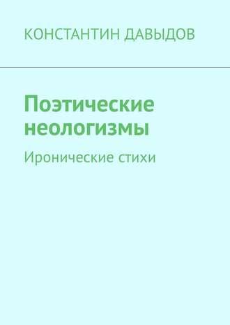 КОНСТАНТИН ДАВЫДОВ, Поэтические неологизмы. Иронические стихи