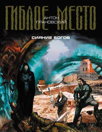 Антон Грановский, Сияние богов