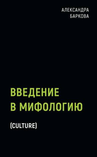 Александра Баркова, Введение в мифологию