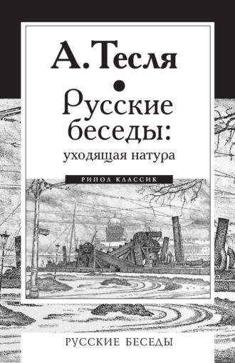 Андрей Тесля, Русские беседы: уходящая натура