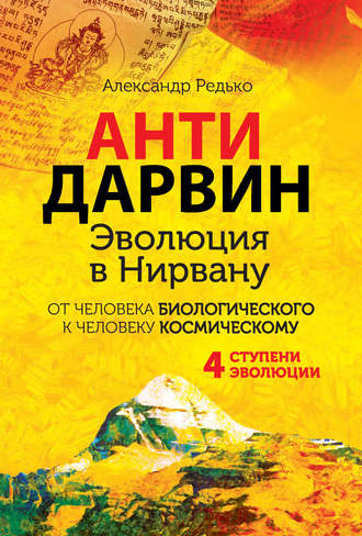 Александр Редько, АНТИДАРВИН. Эволюция в Нирвану