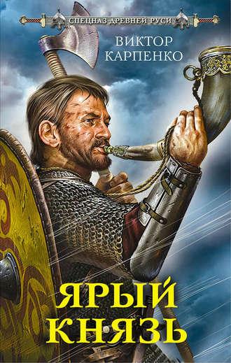Виктор Карпенко, Ярый князь