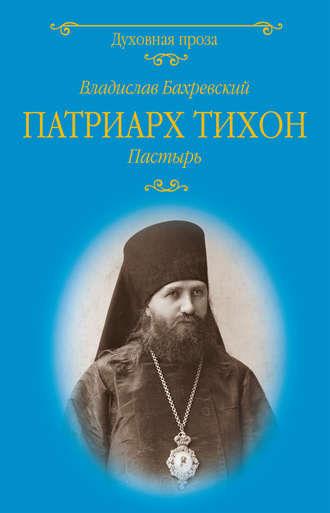 Владислав Бахревский, Патриарх Тихон. Пастырь